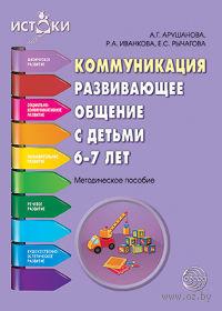 Коммуникация. Развивающее общение с детьми 6-7 лет. Елена Рычагова, Римма Иванкова, Алла Арушанова
