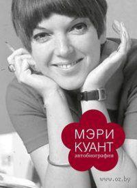 Мэри Куант. Автобиография (18+). Мэри Куант