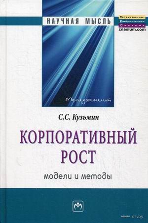Корпоративный рост. Модели и методы. Сергей Кузьмин