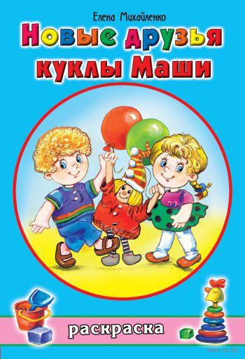 Новые друзья куклы Маши. Евгений Михайленко
