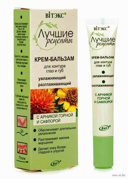 Крем-бальзам для контура глаз и губ (20 мл)