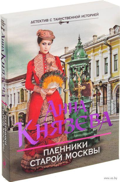 Пленники старой Москвы (м). Анна Князева