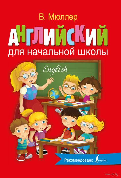 Английский для начальной школы. Виктория Мюллер