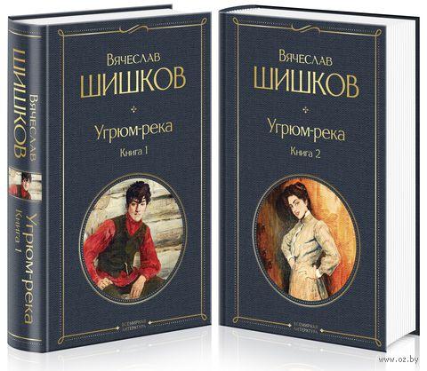 Угрюм-река (комплект из 2 книг) — фото, картинка