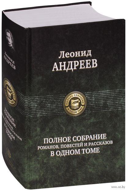 Леонид Андреев. Полное собрание романов, повестей и рассказов — фото, картинка