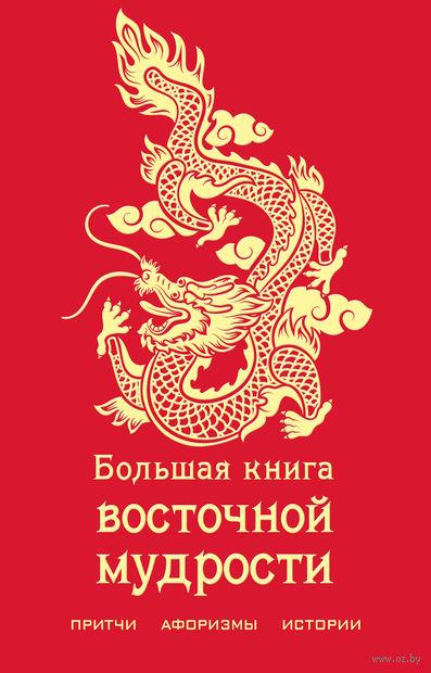 Большая книга восточной мудрости (с драконом) — фото, картинка