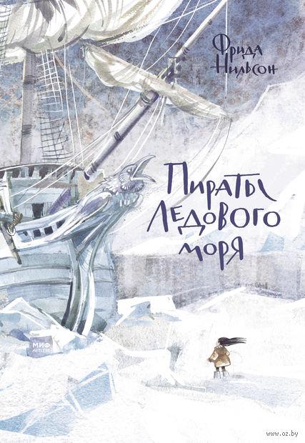 Пираты Ледового моря — фото, картинка