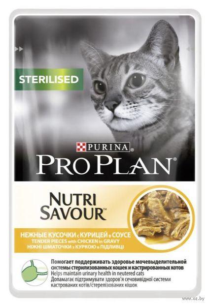 """Пресервы для стерилизованных кошек """"Nutri Savour. Sterilised"""" (85 г; курица в соусе) — фото, картинка"""