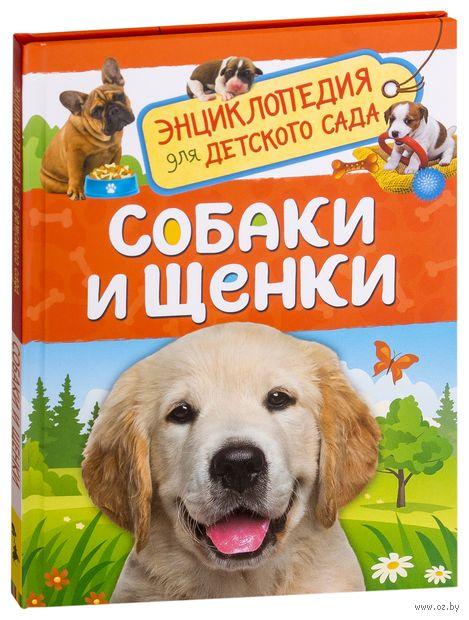 Собаки и щенки. Энциклопедия для детского сада — фото, картинка