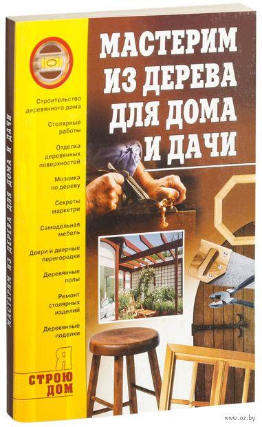 Мастерим из дерева для дома и дачи. Владимир Моргунов