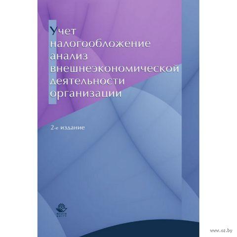 Учет, налогообложение и анализ внешнеэкономической деятельности организации