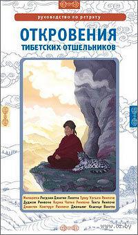 Откровения тибетских отшельников. Руководство по ретриту. Лама Сонам Дордже, Тулку Ринпоче, Дуджом Ринпоче
