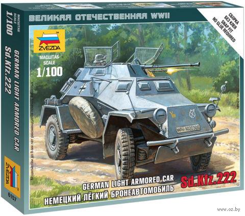 Немецкий легкий бронеавтомобиль Sd.Kfz.222 (масштаб: 1/100)