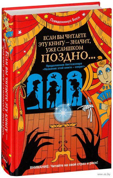 Если вы читаете эту книгу - значит, уже слишком поздно.... Псевдонимус Босх