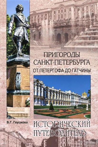 Пригороды Санкт-Петербурга. От Петергофа до Гатчины. Вера Глушкова