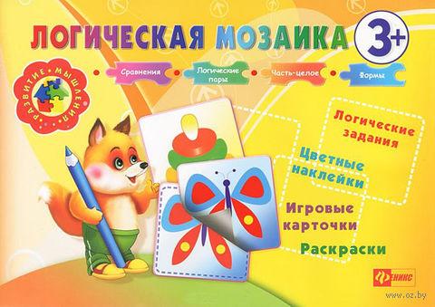 Логическая мозаика 3+. Инна Ефимова