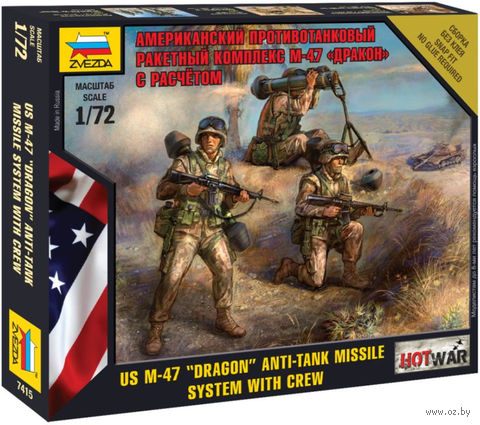 "Набор миниатюр ""Американский ПТРК М-47 Дракон с расчетом"" (масштаб: 1/72)"