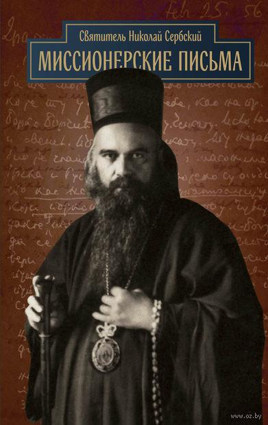 Миссионерские письма