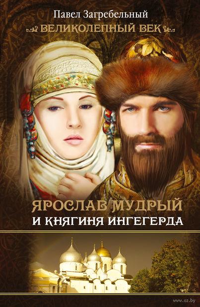 Ярослав Мудрый и Княгиня Ингегерда. Павел Загребельный