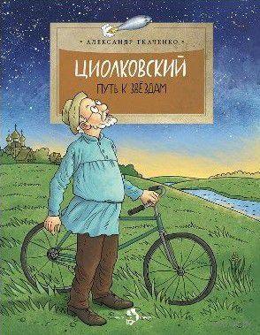 Циолковский. Путь к звездам