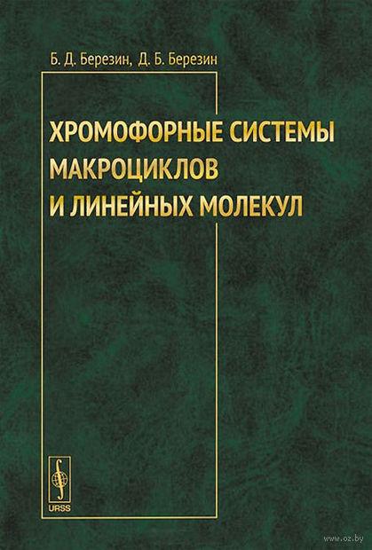 Хромофорные системы макроциклов и линейных молекул. Борис Березин, Дмитрий Березин