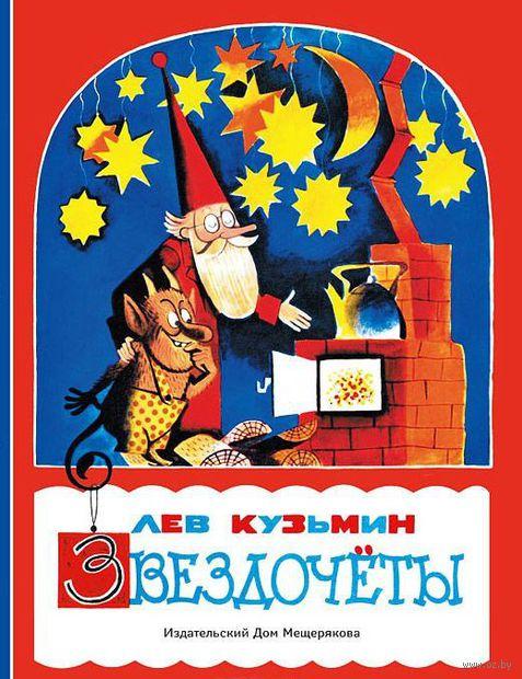 Звездочеты. Лев Кузьмин
