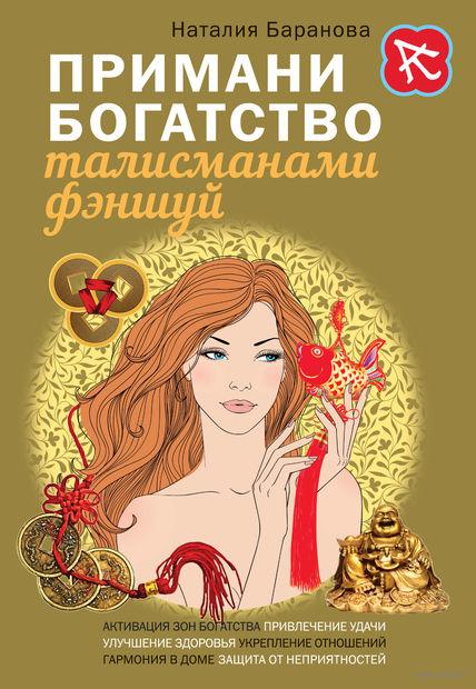 Примани богатство талисманами фэншуй. Наталья Баранова