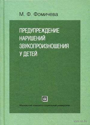 Предупреждение нарушений звукопроизношения у детей (+ CD). Мария Фомичева