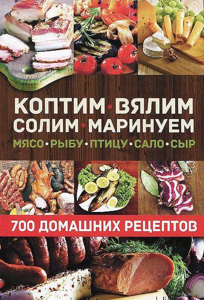 Коптим, вялим, солим, маринуем мясо, рыбу, птицу, сало, сыр. 700 домашних рецептов