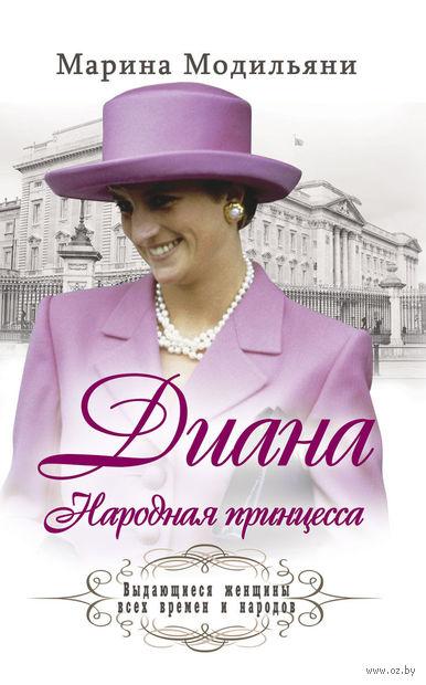 Диана. Народная принцесса. Марина Модильяни