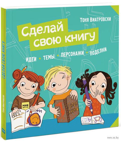 Сделай свою книгу. Тоня Виатровски