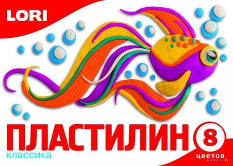 "Пластилин ""Классика"" (8 цветов; арт. Пл-010) — фото, картинка"