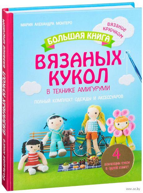 Большая книга вязаных кукол в технике амигуруми. Полный комплект одежды и аксессуаров — фото, картинка