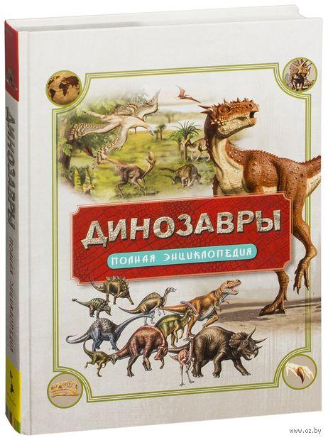 Динозавры. Полная энциклопедия — фото, картинка