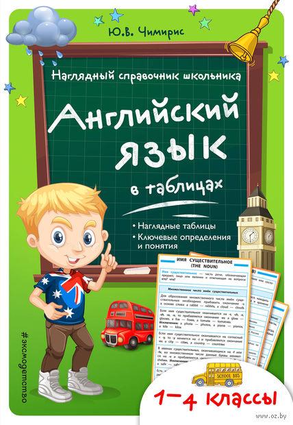 Английский язык в таблицах — фото, картинка