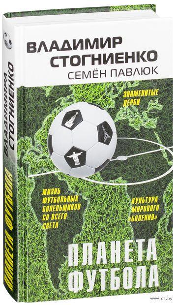 Планета футбола. Города, стадионы и знаменитые дерби — фото, картинка