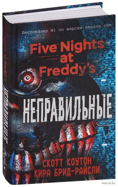 Пять ночей у Фредди. Неправильные — фото, картинка