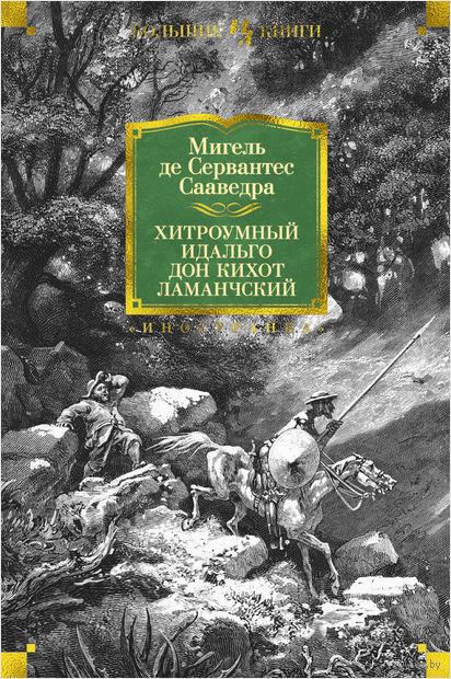 Хитроумный идальго Дон Кихот Ламанчский — фото, картинка