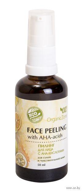 """Пилинг для лица """"С АНА-кислотами. Для сухой и чувствительной кожи"""" (50 мл) — фото, картинка"""