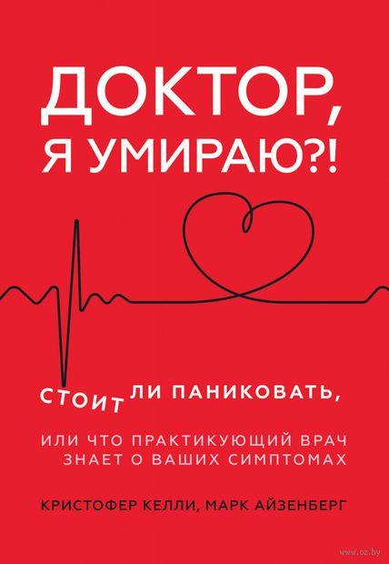 Доктор, я умираю?! Стоит ли паниковать, или Что практикующий врач знает о ваших симптомах — фото, картинка