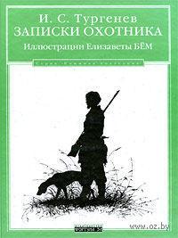 Записки охотника — фото, картинка