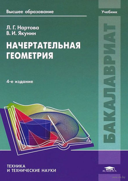Начертательная геометрия. Лидия Нартова, Вячеслав Якунин