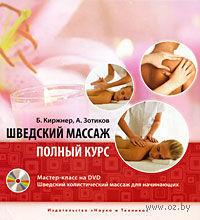 Шведский массаж. Полный курс (+ DVD). Борис Киржнер, Алексей Зотиков