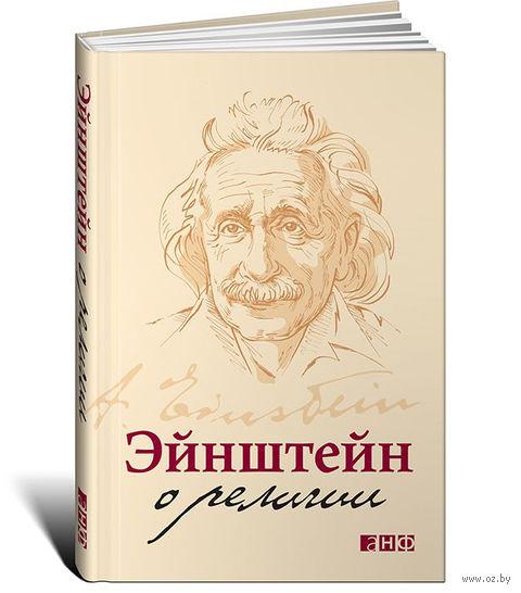 Эйнштейн о религии. Альберт Эйнштейн