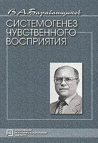 Системогенез чувственного восприятия. Владимир Барабанщиков