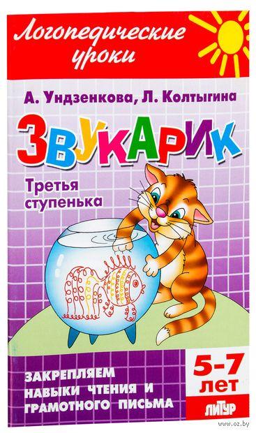 Звукарик. Третья ступенька. 5-7 лет. Анна Ундзенкова, Людмила Колтыгина