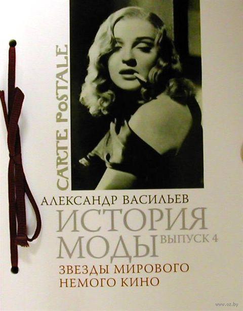 История моды. Выпуск 4. Звезды мирового кино