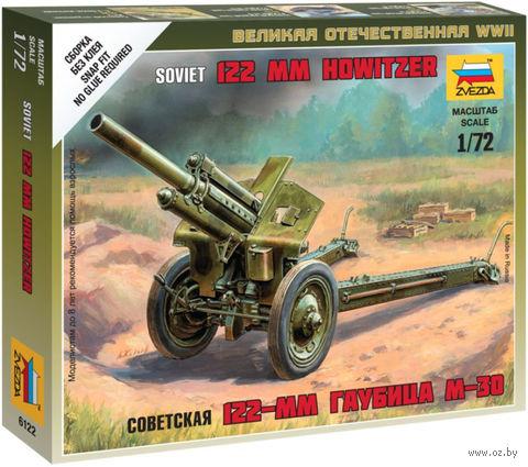 """Набор миниатюр """"Советская 122-мм гаубица М-30"""" (масштаб: 1/72) — фото, картинка"""