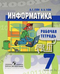 Информатика. 7 класс. Рабочая тетрадь — фото, картинка