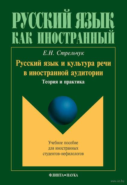 Русский язык и культура речи в иностранной аудитории. Елена Стрельчук